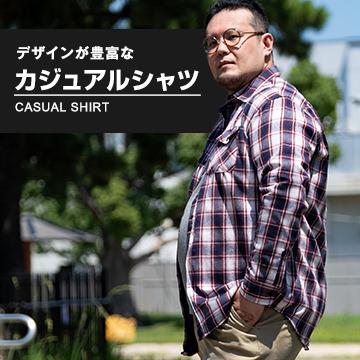 カジュアルシャツ特集