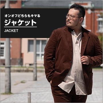 ジャケット特集